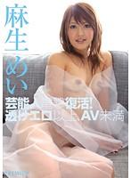 PID-005 - Shock Revival Entertainer! More Than Erotic, Mei Aso Less Than Transparent AV