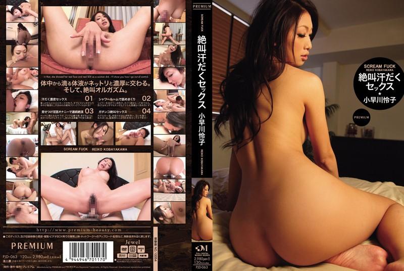 [PJD-063] 絶叫汗だくセックス 小早川怜子