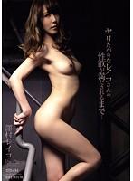 ヤリたがりなレイコさんの性欲が満たされるまで… 澤村レイコ