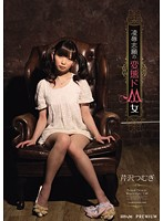 Image PJD-075 The Spin Transformation De M Serizawa Woman Of Rape Volunteers
