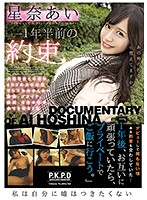 [PKPD-044] Ai Hoshina A Promise From A Year-And-A-Half Ago