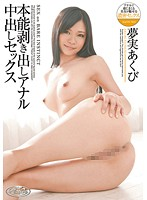 PLA-022 Yumemi Akubi - Anal Sex Dream Cum Real Yawn Bare Instinct