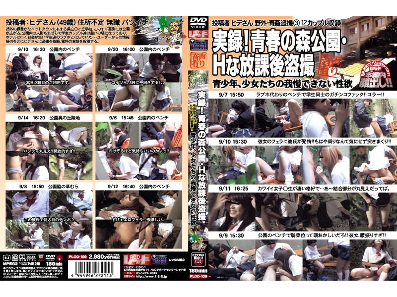 [PLOD-109] 青春の森公園・Hな放課後盗撮 レッド