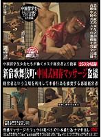 中国留学生少女たちが働くエステ経営者より投稿 新宿歌舞伎町・中国式回春マッサージ盗撮
