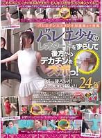 バレエダンススタジオM講師より投稿 バレエ少女のレオタードをずらして後方からデカチンをズボっ! 「えっ後ろから!おっ大きい痛い!」 24名
