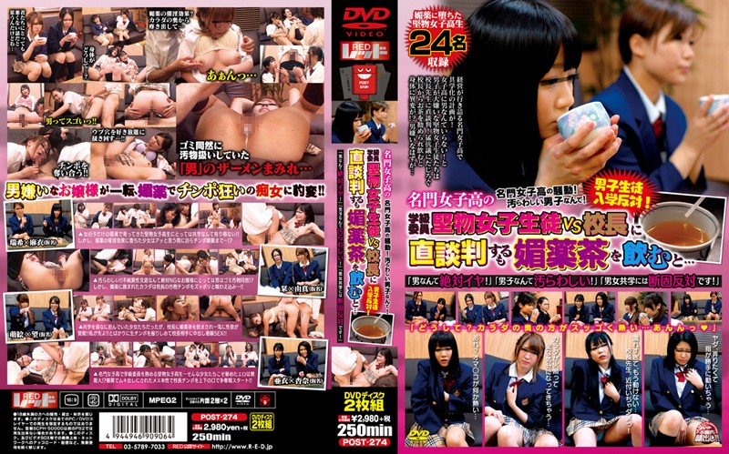 POST-274 Prestigious Girls' School In Uproar! Filthy Boy Is! Male Student Enrollment Opposite! If That Direct Negotiation In Class Committee Stiff Schoolgirl VS Headmaster Of A Prestigious Girls' School Drink Aphrodisiac Tea ...