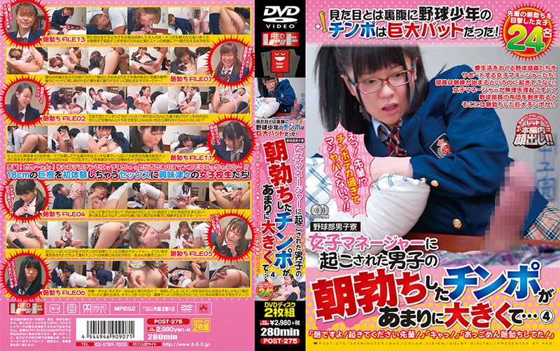 POST-275 Cock Contrary To Baseball Boy With The Appearance Was A Huge Bat! Baseball Boys Dormitory Of The Girls Was Awakened To The Manager Boys Morning Is Too Large Erection The Cock ... 4