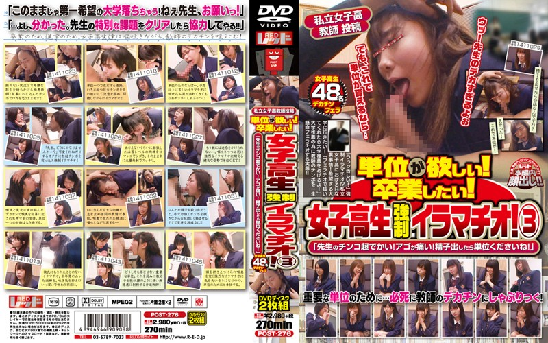 POST-276 I Want A Private Girls' School Teacher Post Unit! Want To Graduate! School Girls Forced Deep Throating! 3 48 People