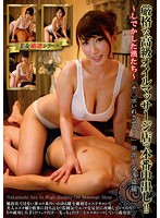 "POST-377 Out Of Production In Our Beauty Carefully Selected Series Strict Luxury Oil Massage Shop! !~ Perpetrated Was Han Tachi ""Ji ○ Let Me Put Port!""Pies Negotiations Voyeur"