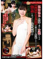 POST-438 Case Where Women Who Came Alone To The Secret Hot Spring Beautiful Mixed Bathing Hot Spring Were Raped After Coming To Sleep With A Sleeping Medicine Sake Alcohol Image 4