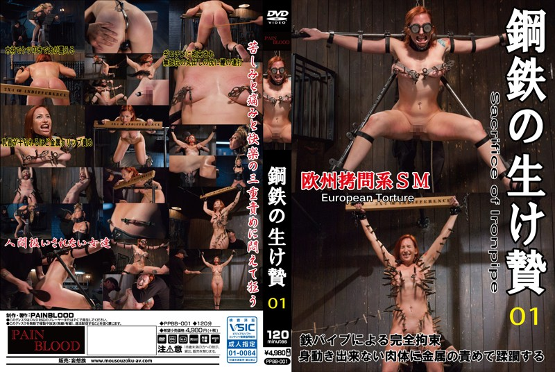 [PPBB-001] 鋼鉄の生贄 vol.01 羞恥 辱め SM