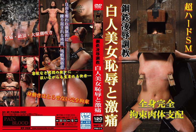 [PPBB-016] ハードSM 鋼鉄凌辱調教 白人美女恥辱と激痛