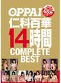 OPPAI �β�ɴ�� 14���� COMPLETE BEST ̤����ŵ����65ʬ��Ͽ��