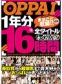 OPPAI 1年分全タイトルまるごと収録!! 16時間