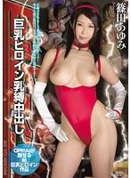 PPPD-423 - Shinoda Pies Busty Heroine Chichibaku History