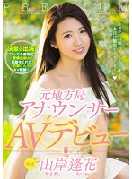 PRED-001 Former Local Station Announcer AV Debut Yamagishi