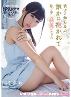 PRED-031 Nami Sekine I Was A Little Cleared By Being Held By Someone You Do Not Know About