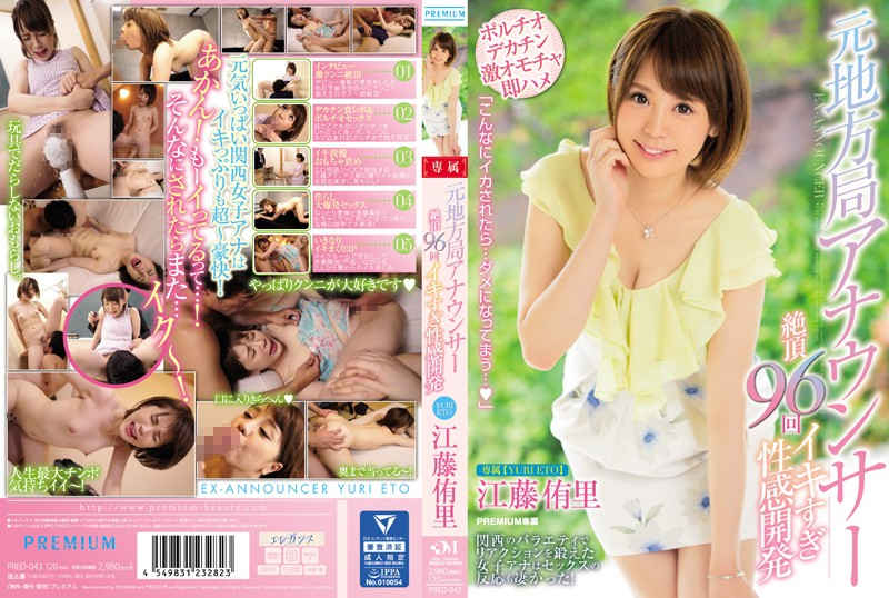PRED-043 Former Local Station Announcer Zoom 96 Times Ikugeni Feeling Development Development Eri Yuri