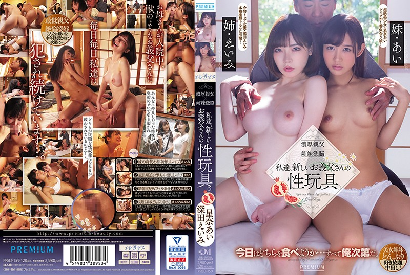 PRED-159 Thick Father × Sister Brainwashing We, A New Father-in-law Sex Toy. Ai Fukada Sena Ai