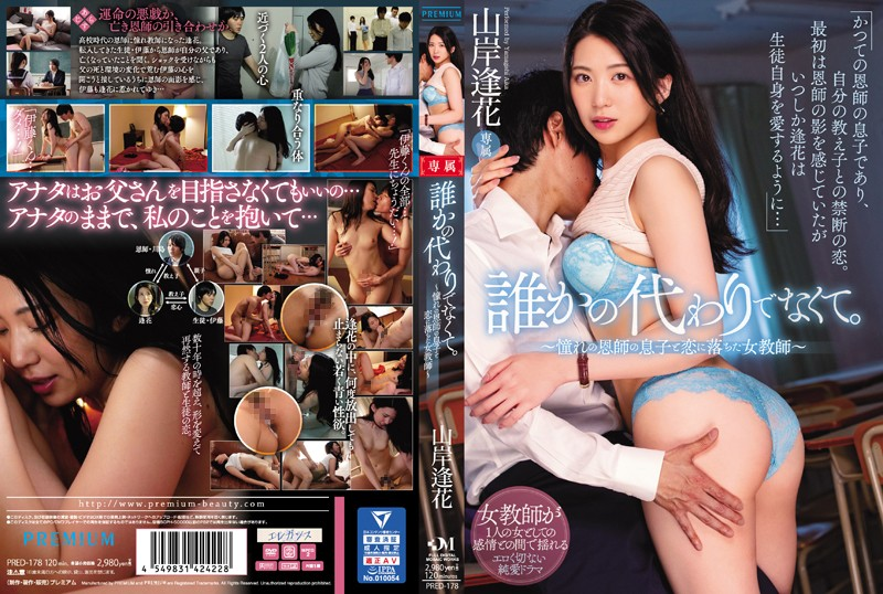 PRED-178  You're The Only One For Me – A Female Teacher Falls In Love With A Fellow Teacher's Son – Aika Yamagishi