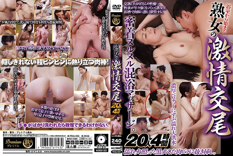 prmj-004-milfs-passionate-mating-beginning-in-the-bathroom-20-people-4-hours