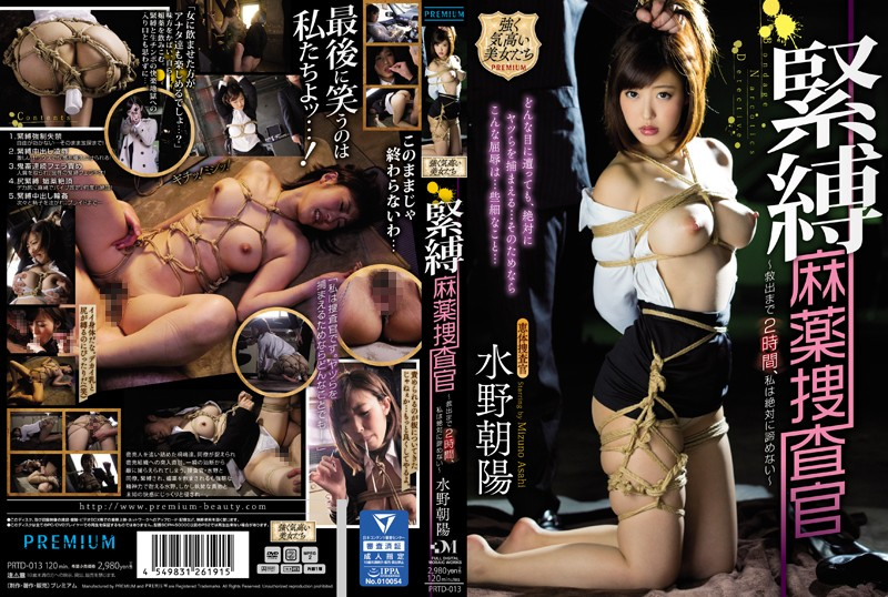 PRTD-013 Bondage Drug Agent - 2 Hours To Rescue, I Will Never Give Up ~ Mizuno Chaoyang