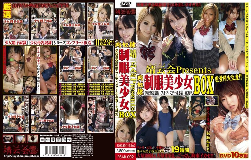[PSAB-002] 靖云会Presents 肉奴隷制服美少女BOX 学校指定制服・ブルマ・スクール水着・JK母乳 PSAB