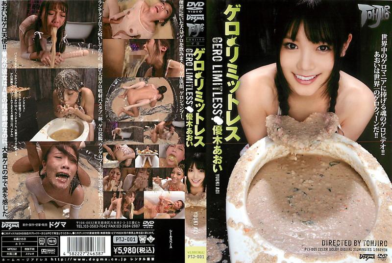 PTJ-001 Yuki Aoi-Limitless Gero