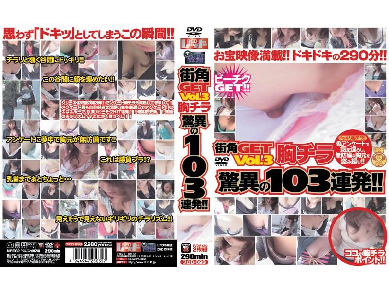 [PUROD-093] 街角GET Vol.3 胸チラ 驚異の103連発!! PUROD