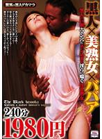 「黒人×美熟女×ババア」のパッケージ画像