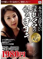 「本当に気持ちいい淫乱ママの舐め手コキ 27人4時間」のパッケージ画像
