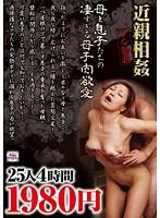 「近親相姦 フル勃起 母と息子たちの凄すぎる母子肉欲愛 25人4時間」のパッケージ画像