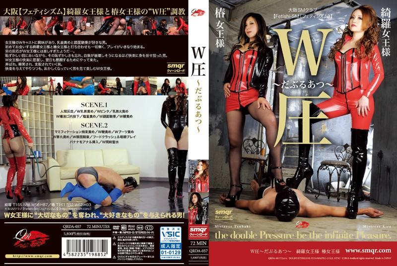 [QRDA-057] W圧〜だぶるあつ〜 クィーンロード 椿女王様