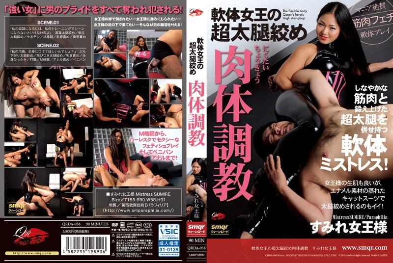 [QRDA-058] 軟体女王の超太腿絞め肉体調教 すみれ(東尾真子)