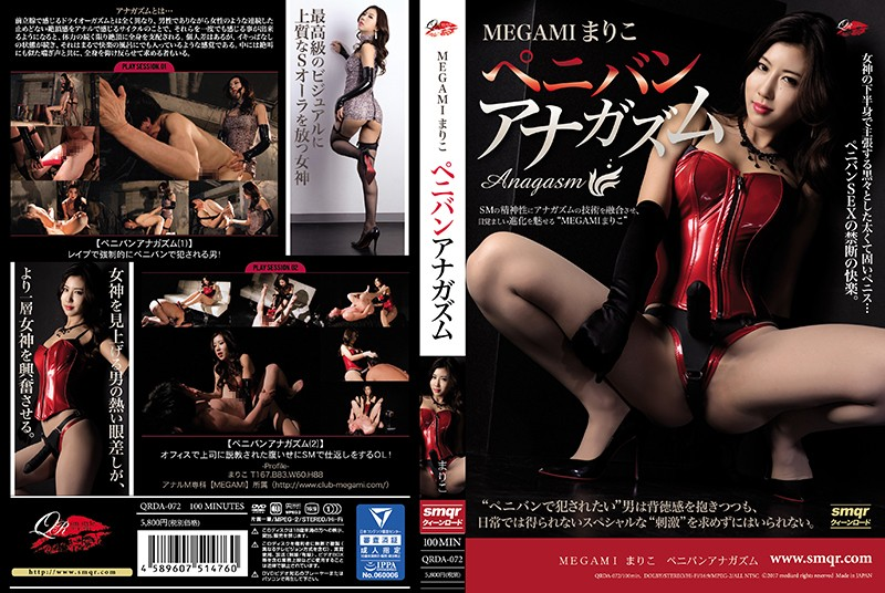 QRDA-072 MEGAMI まりこ ペニバンアナガズム
