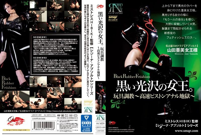 [QRDD-009] 黒い光沢の女王。玩具調教〜高速ピストンアナル地獄〜 山田亜美