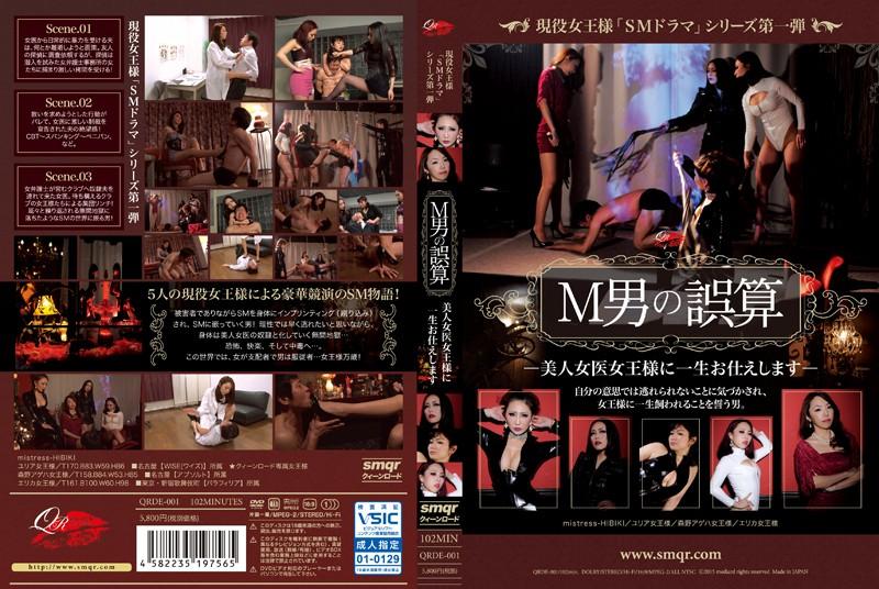 [QRDE-001] 現役女王様「SMドラマ」シリーズ第一弾 M男の誤算 美人女医女王様に一生お仕えします QRDE ドラマ SM