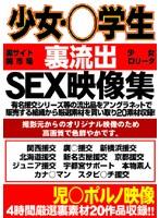 少女・○学生裏流出SEX映像集