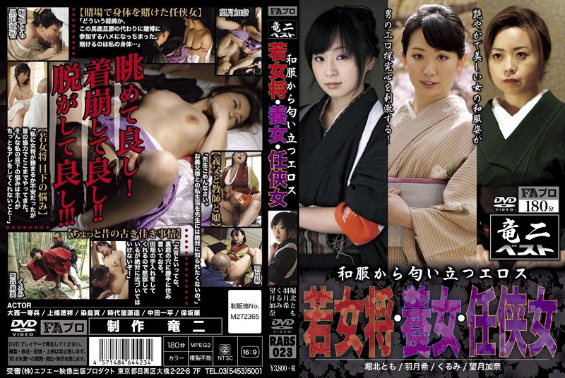 rabs023sopl RABS 023 Tomo Horikita, Nozomi Hazuki and Kana Mochizuki   Eros Emanating From Traditional Garb   Budding Proprietess / Adopted Daughter / Gallant Lady