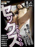 RABS-029 Yosonchi Of Sex Usually Is Seen Looking Through The Sex Lives Of Others Never See