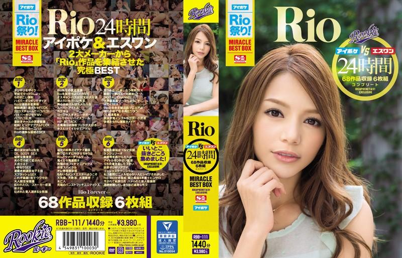 [RBB-111] Rio アイポケ VS エスワン コンプリ―ト24時間 MIRACLE BEST BOX Rio祭り! ROOKIE