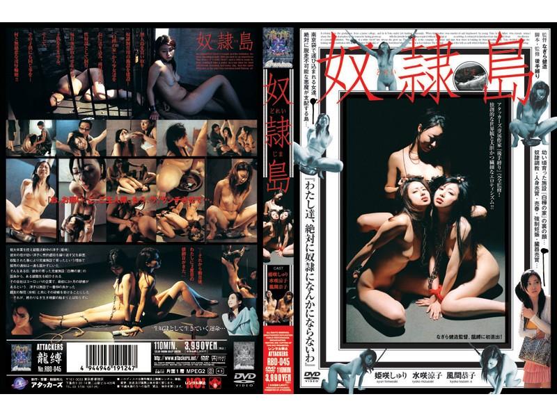 [RBD-045] 奴隷島 龍縛監禁凌辱スペシャル