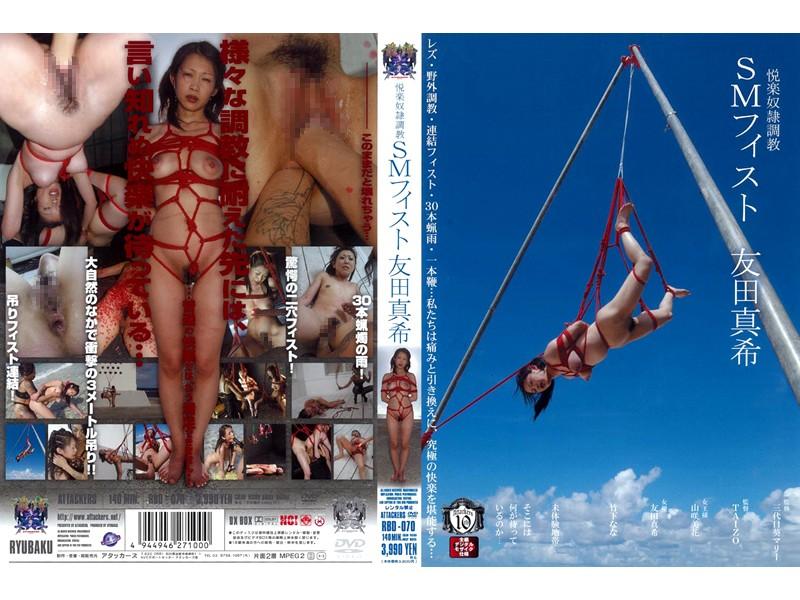 [RBD-070] 悦楽奴隷調教 SMフィスト アタッカーズ 友田真希