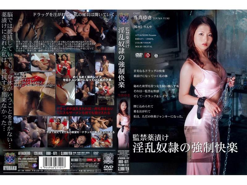 監禁 RBD-071 Yuki Toma Pleasure Horny Slave Forced Drugged Captivity Touma Yuki  Confinement
