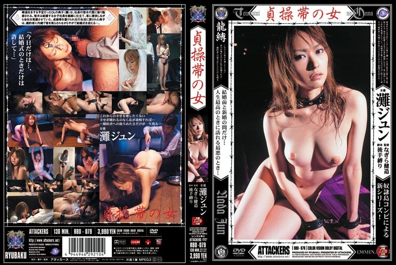 [RBD-079] 貞操帯の女 灘ジュン