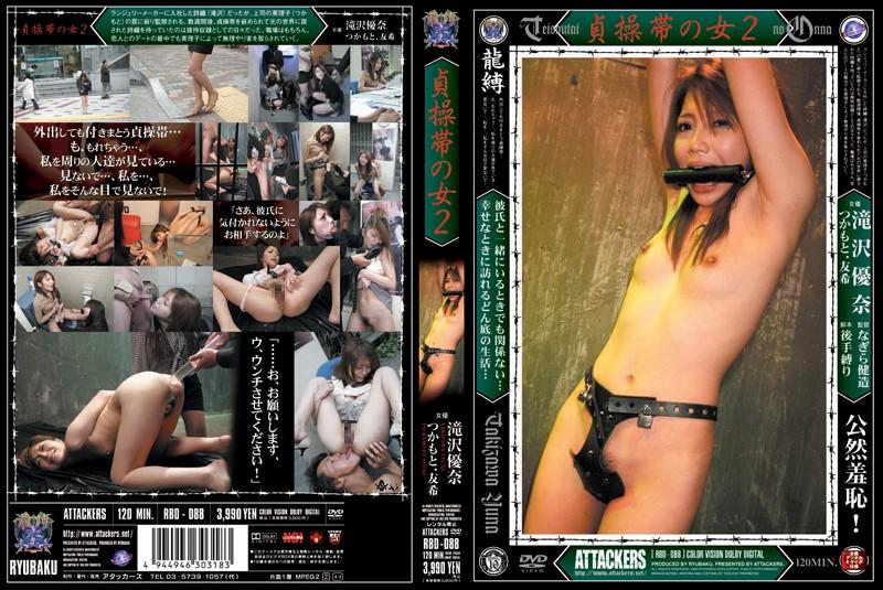 滝沢優奈 RBD-088 Yuna Takizawa 2 Woman Of Chastity Belt Takizawa Yuuna