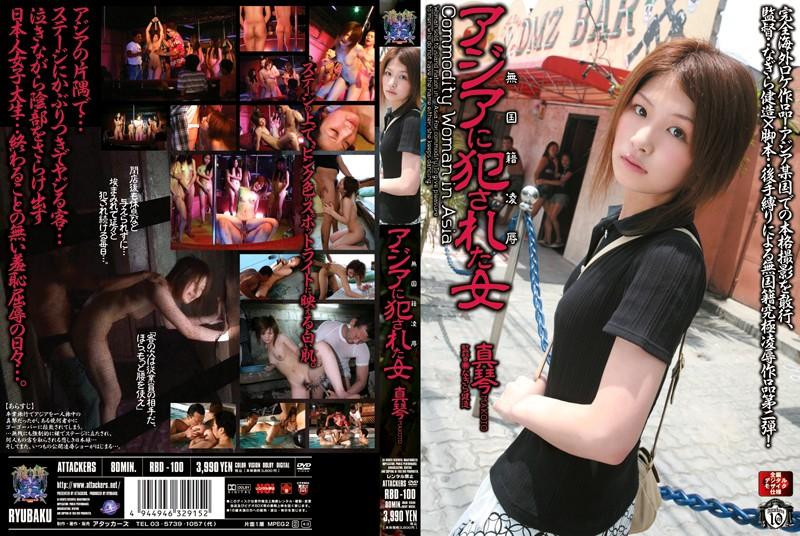 RBD-100 Rape of Stateless Girl in Asia