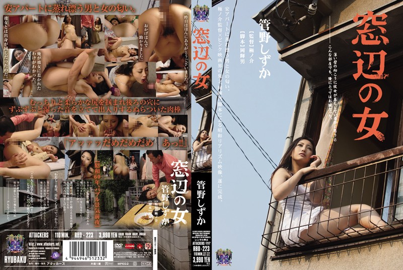 RBD-223 - Kanno Quiet Woman Of The Windowsill
