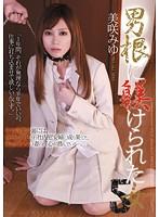 RBD-252 - 5 Miyu Misaki Phallic Woman Was Kicked Out Discipline To