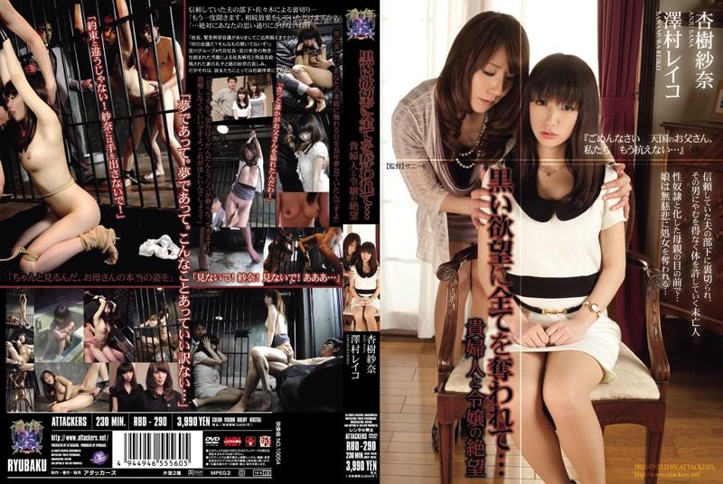 [RBD-290] 黒い欲望に全てを奪われて… 貴婦人と令嬢の絶望 RBD 杏樹紗奈